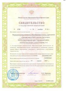 Свидетельство о государственной аккредитации МКОУ СШ №100001