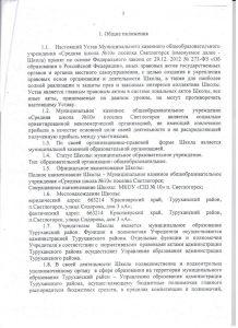 Устав МКОУ СШ №100001