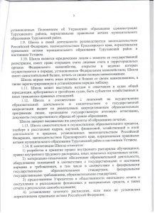 Устав МКОУ СШ №100002