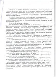 Устав МКОУ СШ №100003