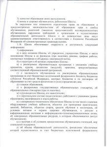 Устав МКОУ СШ №100005