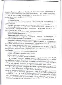 Устав МКОУ СШ №100006