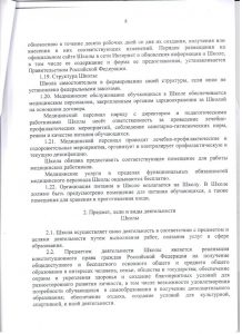 Устав МКОУ СШ №100007