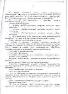 Устав МКОУ СШ №100008