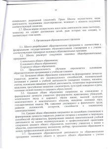 Устав МКОУ СШ №100009