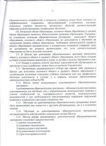 Устав МКОУ СШ №100010