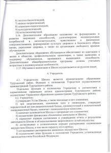Устав МКОУ СШ №100011