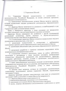 Устав МКОУ СШ №100012