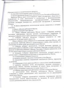 Устав МКОУ СШ №100013