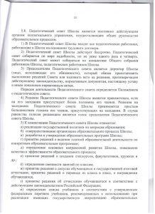 Устав МКОУ СШ №100014