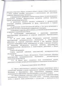 Устав МКОУ СШ №100015