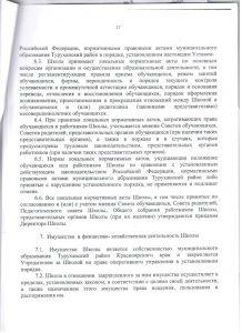 Устав МКОУ СШ №100016