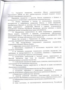 Устав МКОУ СШ №100017