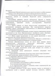 Устав МКОУ СШ №100018