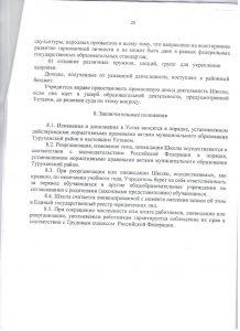 Устав МКОУ СШ №100019
