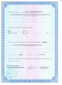 лицензия МКОУ СШ №100002