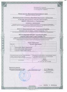 лицензия МКОУ СШ №100003