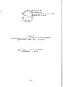 устав МКОУ СШ №10