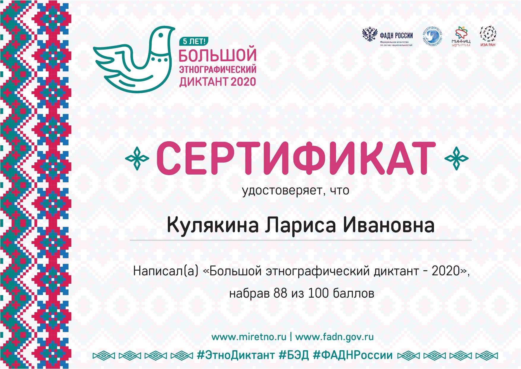 Сертификат ._page-0001
