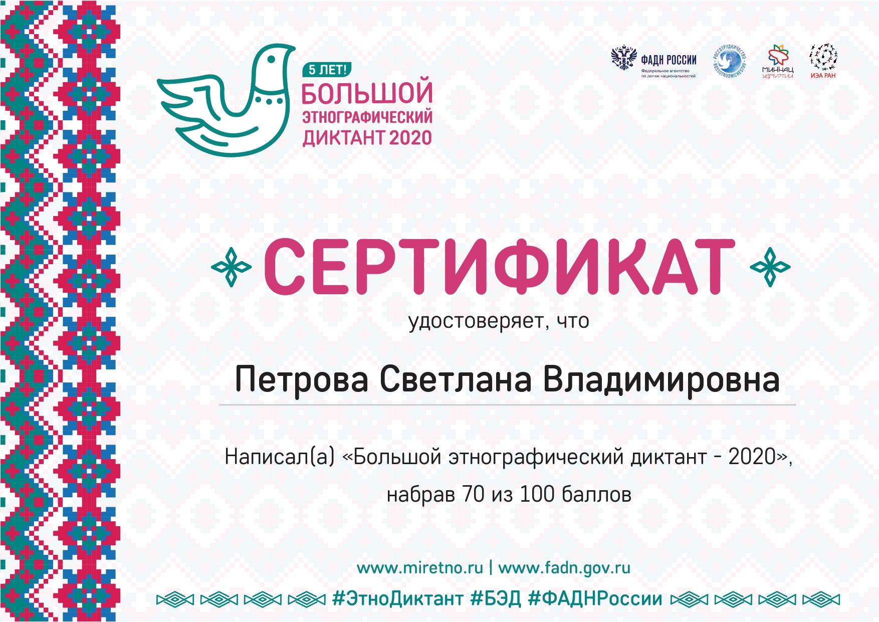 Сертификат _page-0001