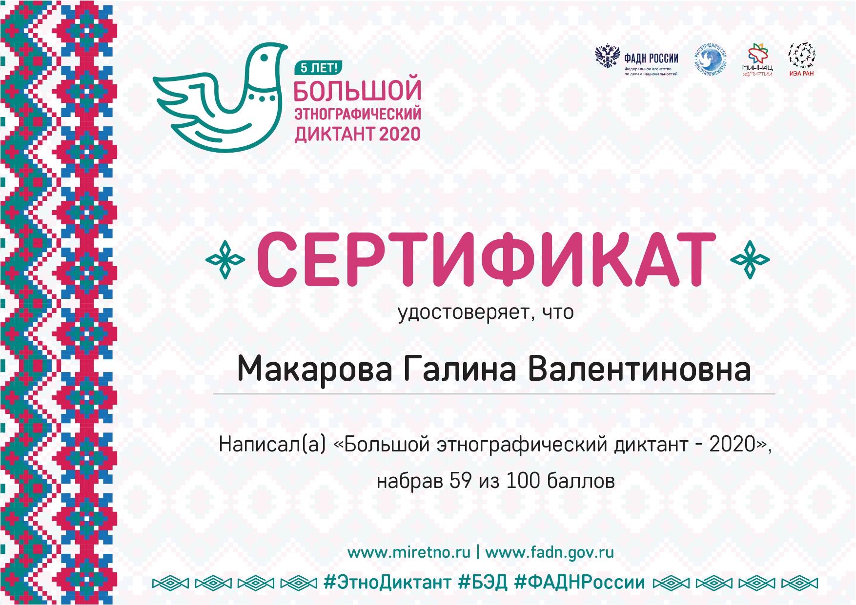 Сертификат__page-0001
