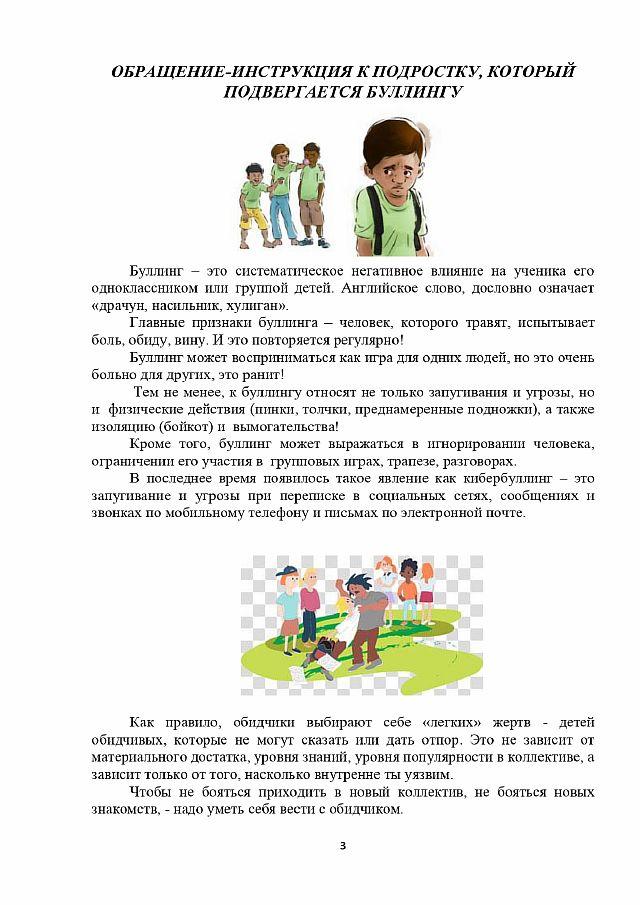 Buklet_dlya_mlad_podrostkov_page-0003