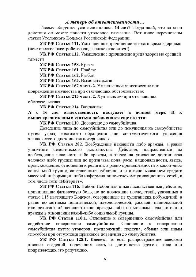Buklet_dlya_mlad_podrostkov_page-0005