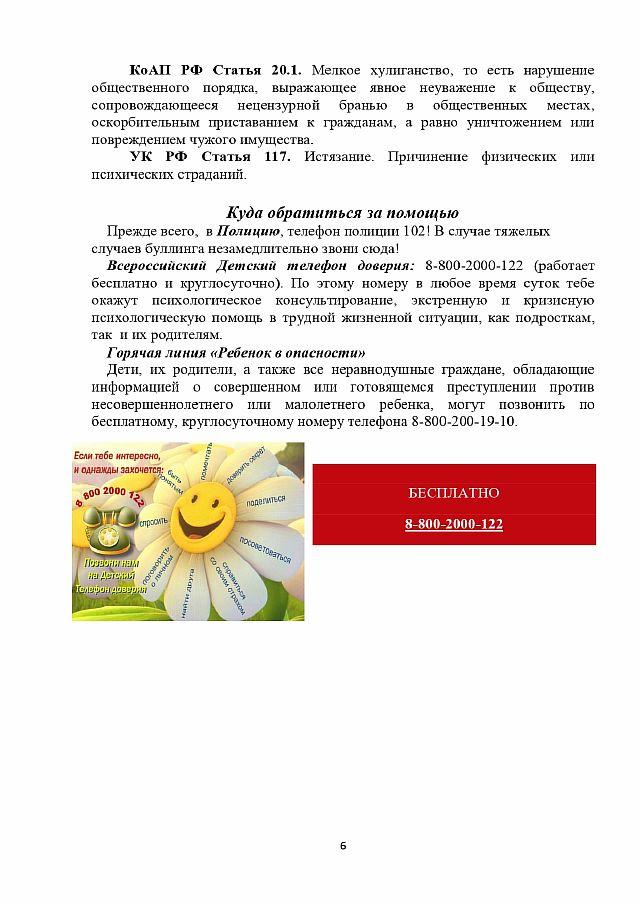 Buklet_dlya_mlad_podrostkov_page-0006