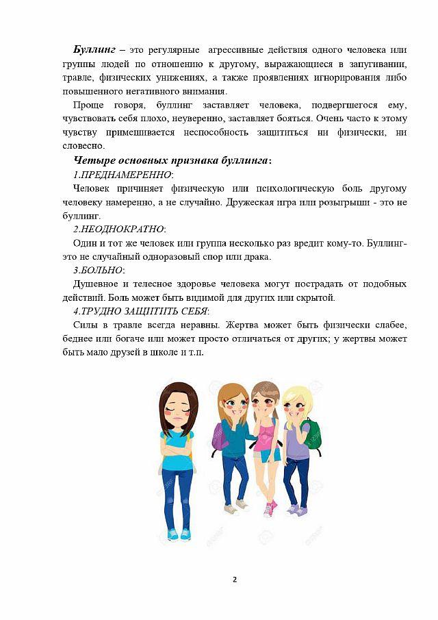 Buklet_dlya_star_podrostkov_page-0002