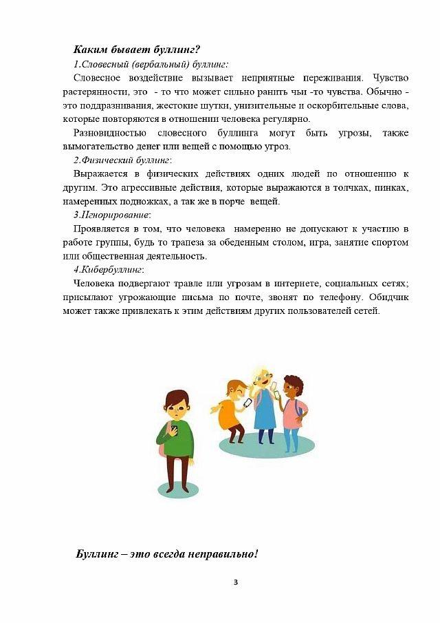 Buklet_dlya_star_podrostkov_page-0003