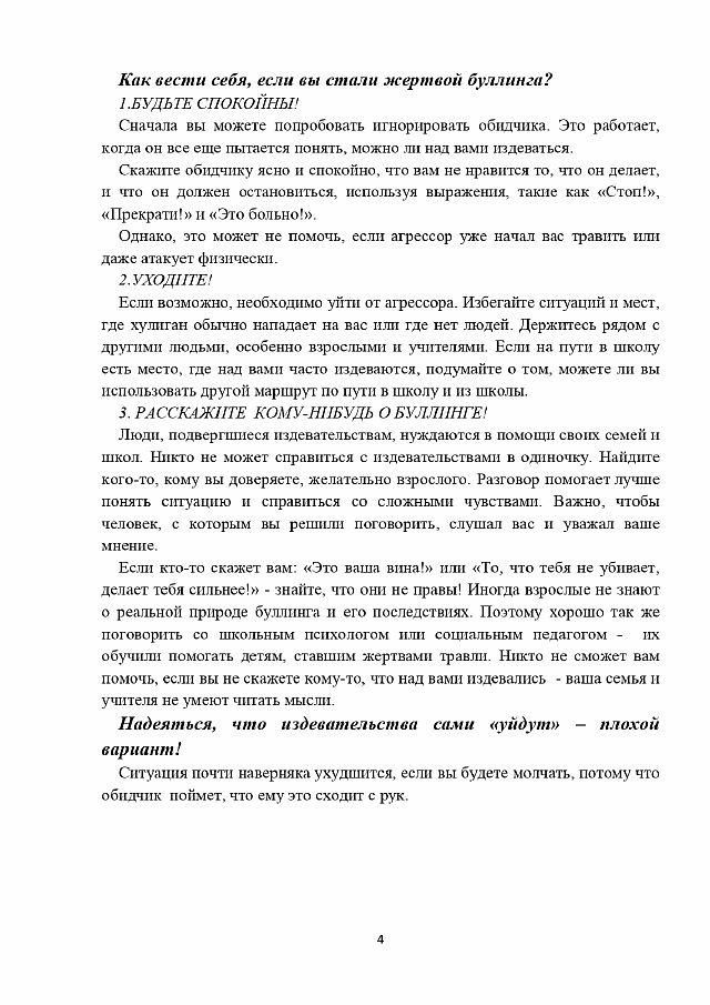 Buklet_dlya_star_podrostkov_page-0004