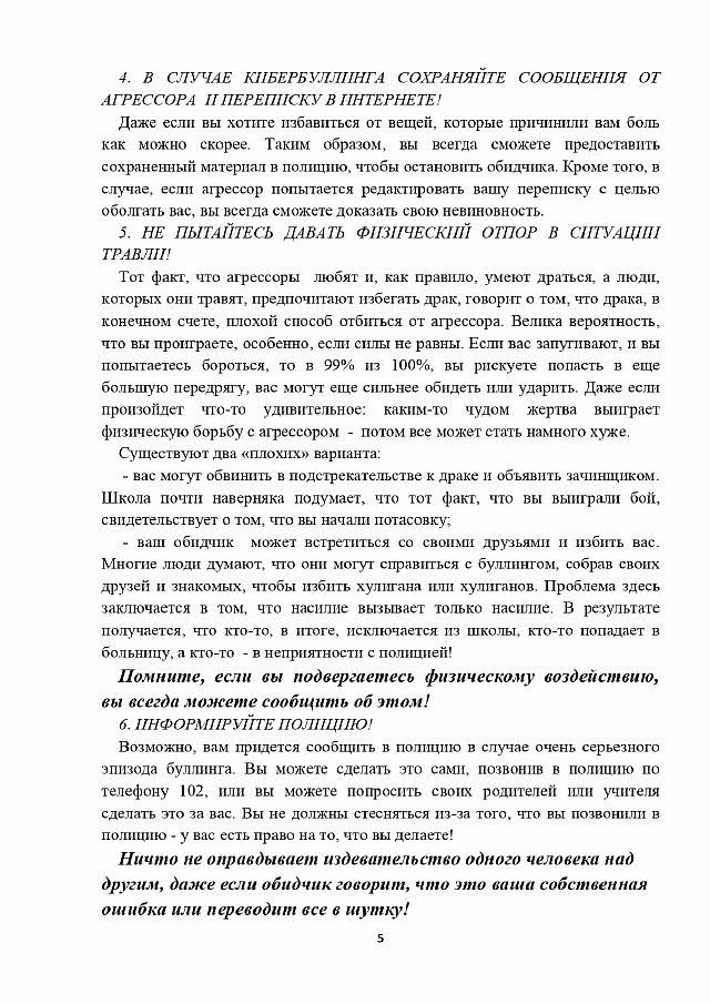 Buklet_dlya_star_podrostkov_page-0005