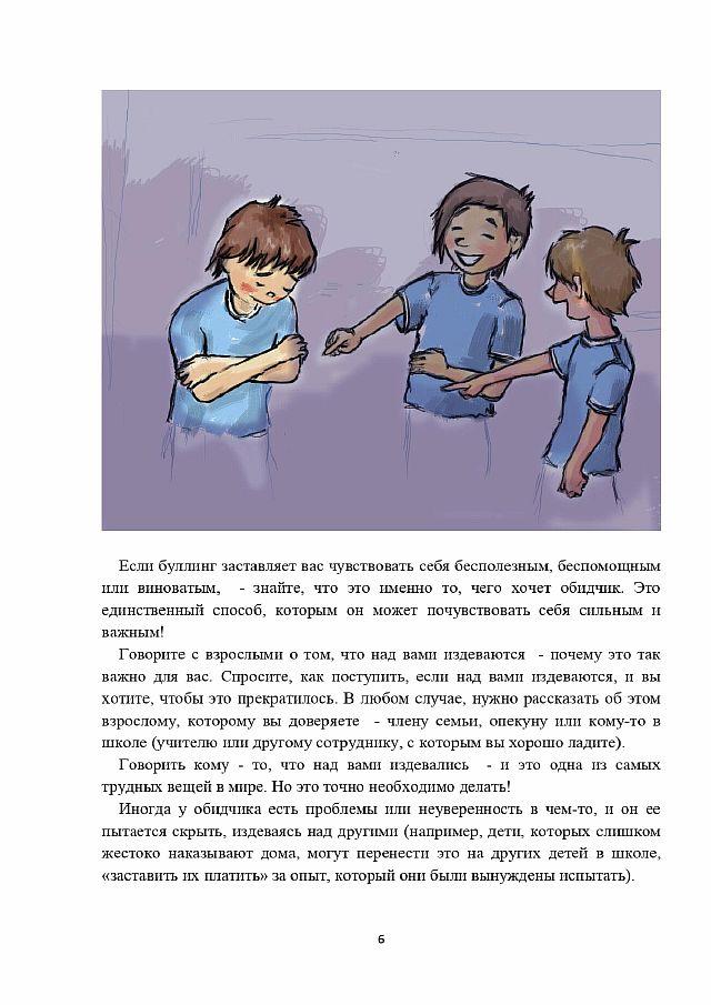 Buklet_dlya_star_podrostkov_page-0006