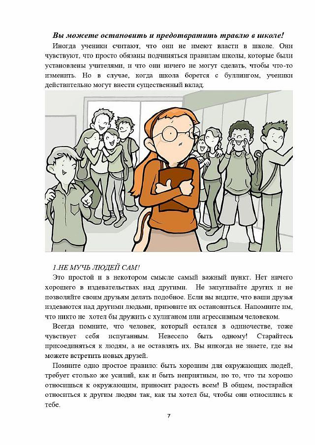 Buklet_dlya_star_podrostkov_page-0007
