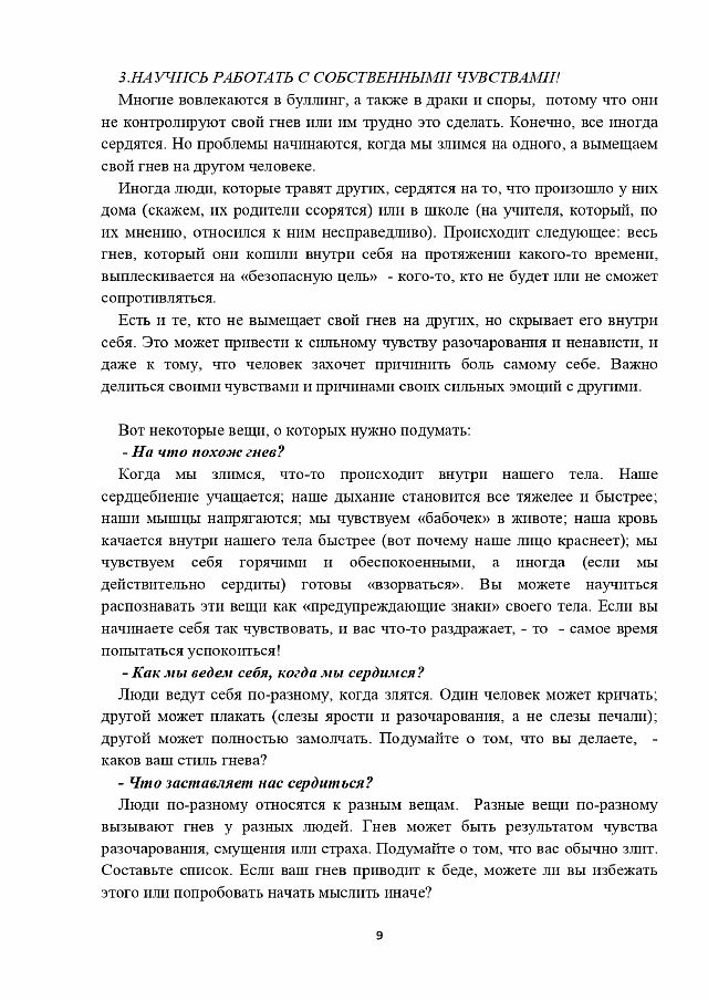Buklet_dlya_star_podrostkov_page-0009