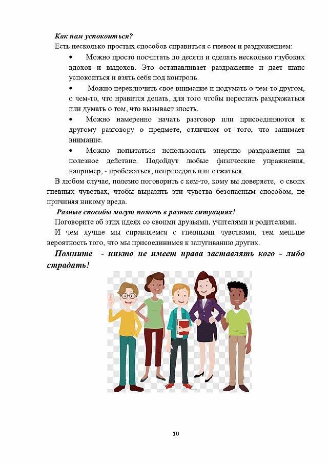 Buklet_dlya_star_podrostkov_page-0010