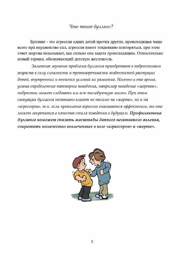 Buklet_dlya_uchiteley_Shkolnyy_bulling_prichiny_vozniknoveniya_i_pomoshch_page-0002