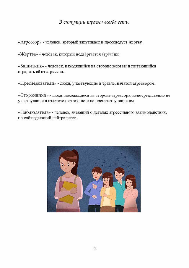 Buklet_dlya_uchiteley_Shkolnyy_bulling_prichiny_vozniknoveniya_i_pomoshch_page-0003