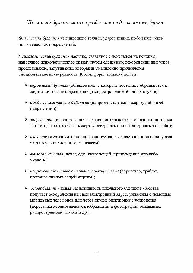 Buklet_dlya_uchiteley_Shkolnyy_bulling_prichiny_vozniknoveniya_i_pomoshch_page-0004