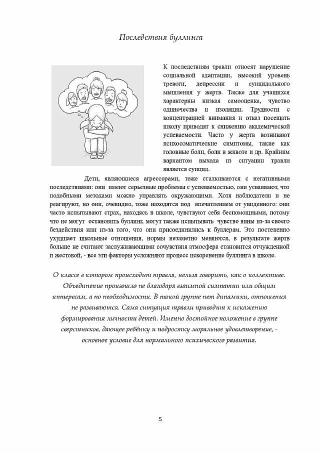 Buklet_dlya_uchiteley_Shkolnyy_bulling_prichiny_vozniknoveniya_i_pomoshch_page-0005