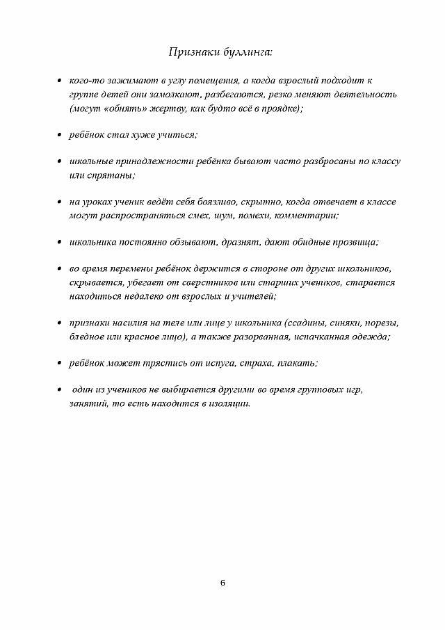 Buklet_dlya_uchiteley_Shkolnyy_bulling_prichiny_vozniknoveniya_i_pomoshch_page-0006