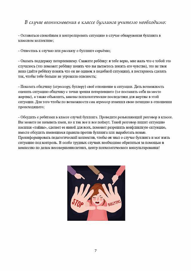 Buklet_dlya_uchiteley_Shkolnyy_bulling_prichiny_vozniknoveniya_i_pomoshch_page-0007