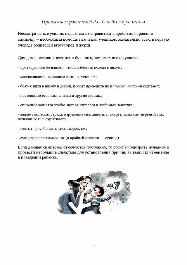 Buklet_dlya_uchiteley_Shkolnyy_bulling_prichiny_vozniknoveniya_i_pomoshch_page-0008