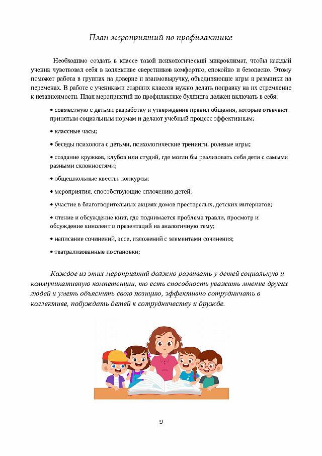 Buklet_dlya_uchiteley_Shkolnyy_bulling_prichiny_vozniknoveniya_i_pomoshch_page-0009