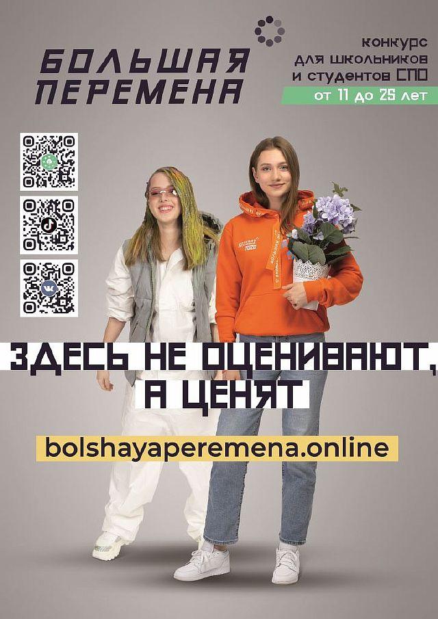 Сохраняй_Природу_A3_new